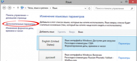 Езикова лента в Windows 8