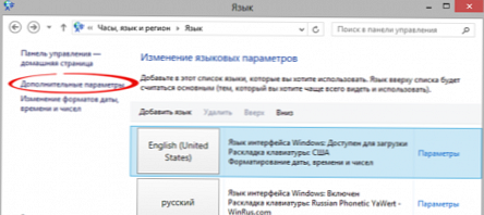 Postavke jezika za Windows 8 mogu vas zbuniti