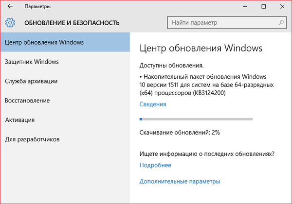 Windows 10 verzija 1511 prima kumulativno ažuriranje KB3124200
